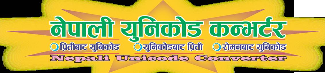 Nepali Unicode Converter (sajjalkerung com np) - All solution for